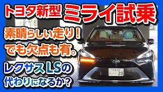 トヨタ新型ミライ試乗!! 動的質感は上質!! 新型MIRAIはポスト「レクサスLS」になるか?! | TOYOTA MIRAI 2021