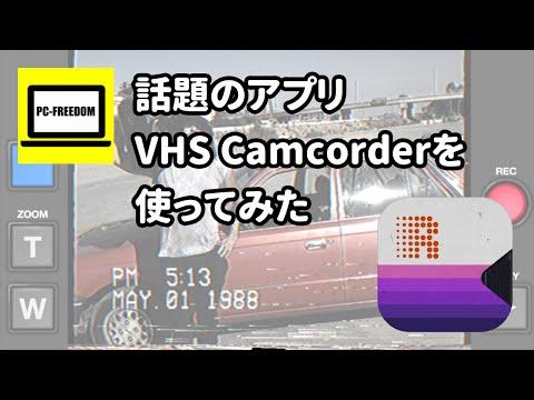 話題のアプリ「VHS Camcorder」を使ってみた