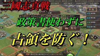 【三國志 真戦攻略】これは使える❗️占領キャンセル上位バージョン❗️ 【小技】真戦動画