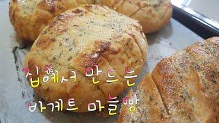 아이들도 잘 먹는 바게트 마늘빵 만들기-Roti baw…