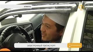 С 1 ноября в Казахстане планируют ввести электронные техпаспорта на автомобили