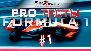 PRO Тесты - разбор предсезонных тестов Формула 1 2017. Часть 1