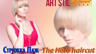 Стрижка Паж The Halo haircut