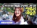 [전원주택매매]충남 논산시 연산면 관동리 : 대전,세종 근교,시골주택 - YouTube