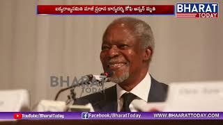 Kofi Annan UN Former Secretary Passed Away   Bharat Today