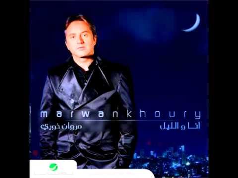 MP3 KHOURY & LAHOUD ROU7IK TÉLÉCHARGER ALINE MARWAN BA3CHA2