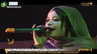 يالسمرة توبي - الفنانة كرمي بنت آب - 7في 1 - قناة الساحل