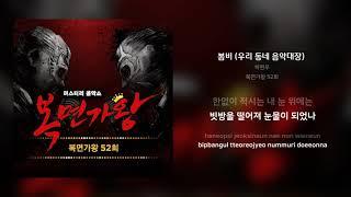 하현우 - 봄비 (우리 동네 음악대장)    가사 (Synced Lyrics)