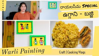 Warli painting on canvas #DIY  Uggani Mirapakayabajji  Wall decor  #DIML   Telugu vlogs in USA