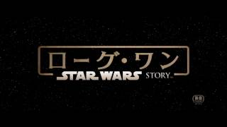 Rogue One: A Star Wars Story - Bande-Annonce Internationale #2