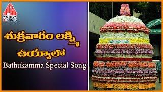 Bathukamma Special Telangana Dj Songs  Sukravaram Lakshmi Uyyalo Telugu Folk Song