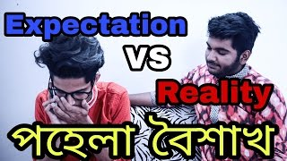 The Ajaira LTD - পহেলা বৈশাখ | Expectation Vs Reality |