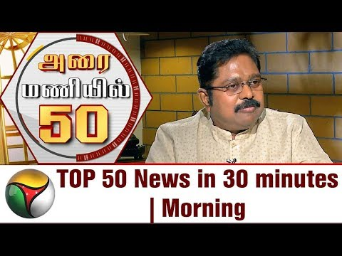 Top 50 News in 30 Minutes | Morning | 13/12/17 | Puthiya Thalaimurai TV
