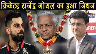 Rajinder Goel के निधन पर भावुक हुए Sachin, Kohli और Saurav Ganguly | कही ये बङी बात