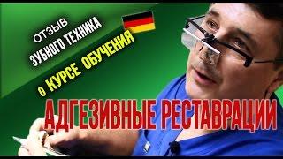 🔴 Адгезивные реставрации. Зубной техник о курсе обучения Алексея Гусса.