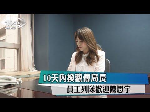 10天內換觀傳局長 員工列隊歡迎陳思宇
