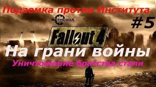 Fallout 4 Подземка против Института 5. На грани войны. Уничтожение братства стали