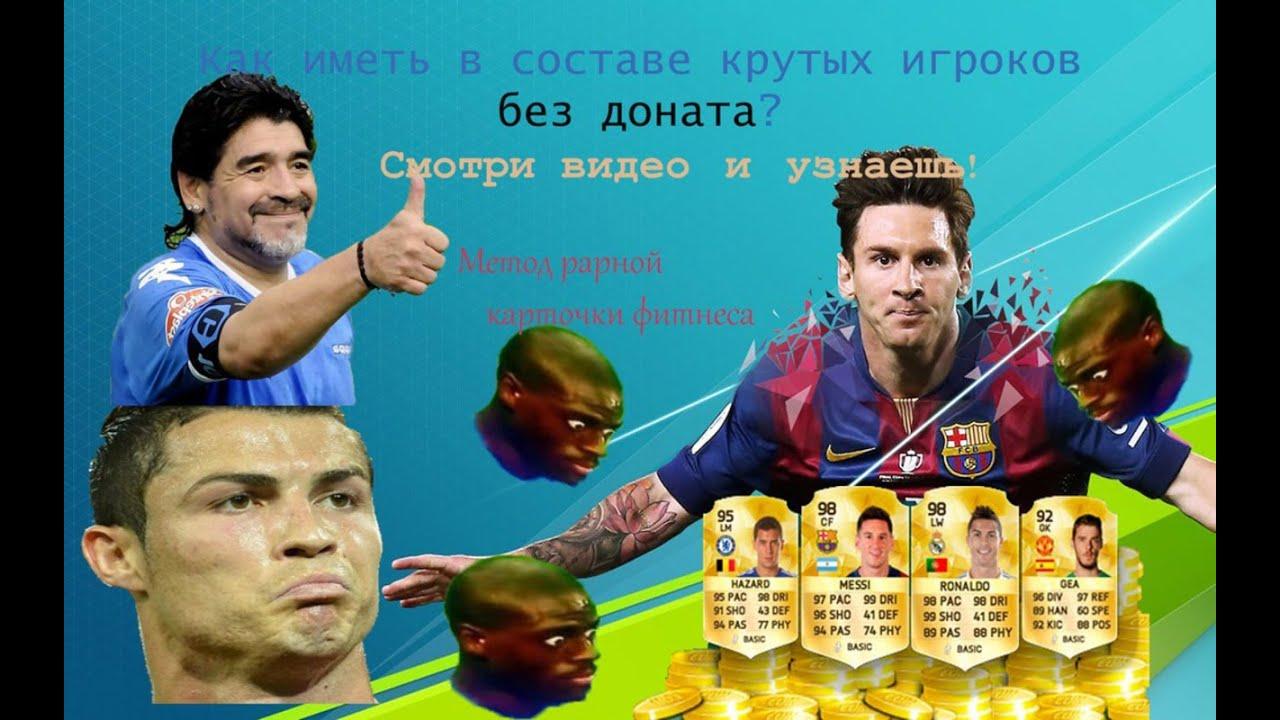 FIFA 17 - Своя тактика. Руководство по схеме 4-3-2-1 - YouTube