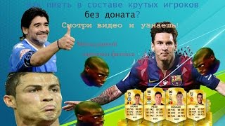 FIFA 17 COMPANION (ФИФА 17 КОМПАНЬОН ) для ANDROID/iOS/WINDOWS - ОБЗОР И ВОЗМОЖНОСТИ | drintik