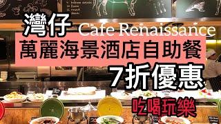【吃喝玩樂】香港美食 萬麗海景酒店自助餐, 自助餐低至7折優惠!!! HKD 2xx 落樓。萬麗咖啡室 Cafe Renaissance