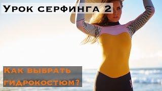 Урок серфинга 2. Как выбрать гидрик Стоимость гидрокостюма Как подобрать размер