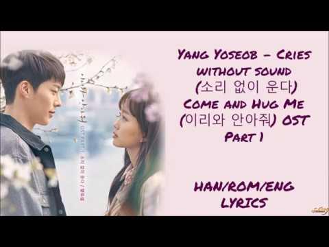 Yang Yoseop  – Cries without sound (소리 없이 운다)  Come and Hug Me (이리와 안아줘)  OST Part 1 LYRICS