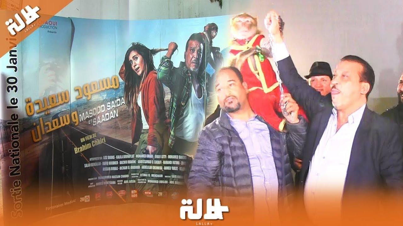 """بحضور أبطاله.. """"لالة+"""" في العرض ما قبل الأول لفيلم """"مسعود سعيدة وسعدان"""""""