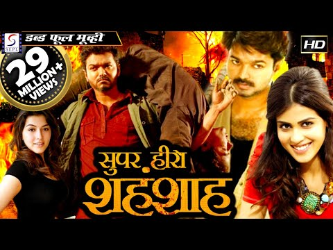 Super Hero SHEHANSHAH - Full Length Action Hindi Movie