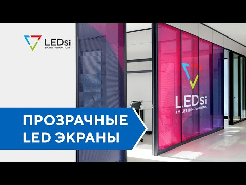 ⭐️Прозрачные Витринные LED Экраны #LEDSI