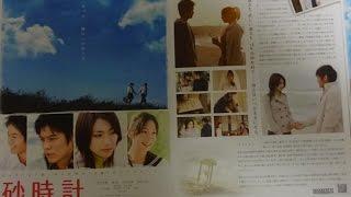 砂時計 2008 映画チラシ 2008年4月26日公開 シェアOK お気軽に 【映画鑑...