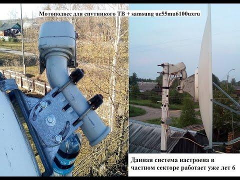 Спутниковая система ТВ на мотоподвесе для Samsung UE55MU6100uxru
