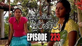 Adaraniya Purnima ‍| Episode 233 02nd July 2020 Thumbnail