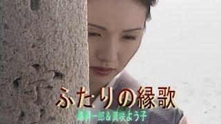 鳥羽一郎・真咲よう子 - ふたりの縁歌