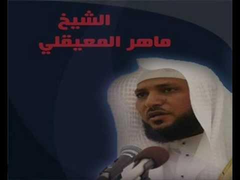Maher Al Muaiqly - sourat Maryam