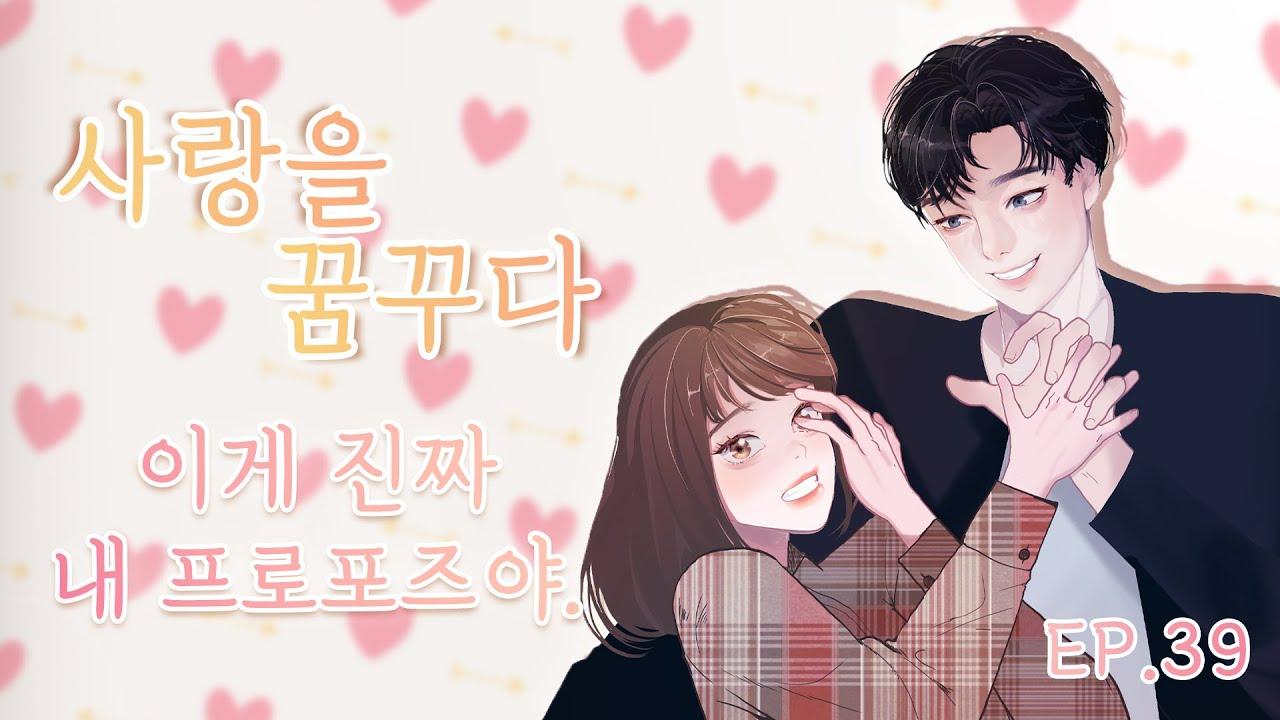 [오디오북 보이스드라마] 멜로맨스 '사랑을 꿈꾸다' 39화_ 이게 내 진짜 프로포즈야ㅣ웹소설 원작 성우 더빙