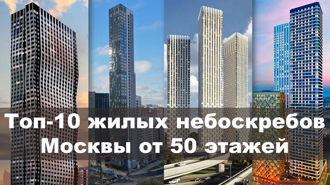 Дома Москвы ВЫШЕ 50 этажей (2021)