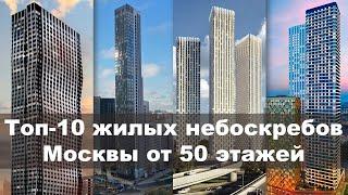 Дома Москвы ВЫШЕ 50 этажей (2020-2021-2022)