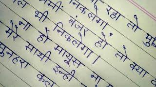 Suvichar //beautiful hindi handwriting //calligraphy  // anmol vachan