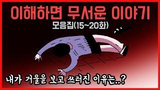 이해하면 무서운 이야기 모음집 4탄 [오싹툰] 오늘의 영상툰