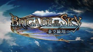 ≪闇影詩章≫第9彈卡包「Brigade of the Sky / 蒼空騎翔」宣傳影片 thumbnail