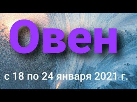 Овен Таро – гороскоп с 18 по 24 января 2021 г.