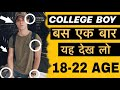 College Fashion and Style Tips for Indian Boys and Men (Hindi) 2019