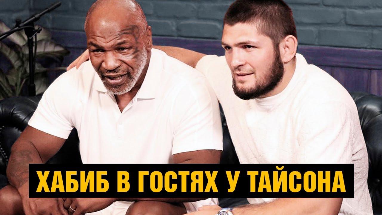 Тайсон сделает Хабибу бой по боксу / Хабиб на подкасте у Майка Тайсона