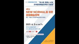 2021 충북문화예술아카데미