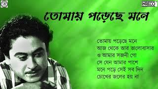 Unforgettable Kishore Kumar   Bengali Sad Songs   Tomay Porechhe Mone