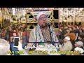 الشيخ على محمود شميس | عزاء حرم الشيخ بسيونى عوض . كفر الشرفا - المرج - القاهرة 20-1-2020