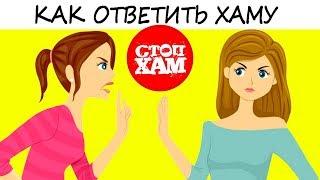 9 способов ДОСТОЙНО ответить хаму и грубияну! Интересная психология для всех!