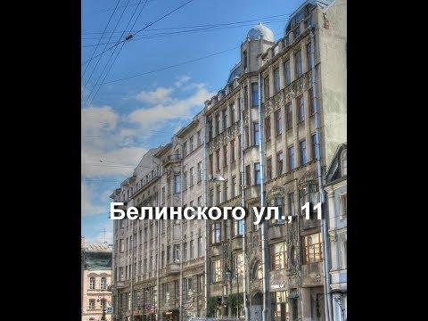 Белинского ул.,11,Доходный,Дом,А. Ф. Шмюкинга ,путешествуем с Ларуссия
