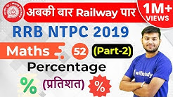 12:30 PM- RRB NTPC 2019 | Maths by Sahil Sir | Percentage (Part-2)
