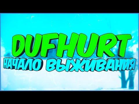 [HurtWorld] Начало выживания на DufHurt (#1)